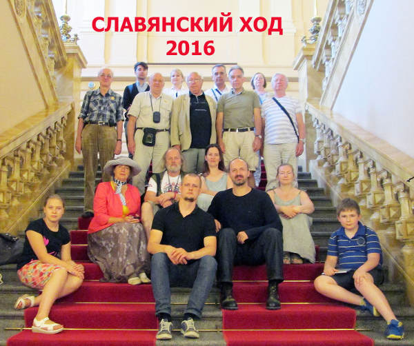 славянский ход